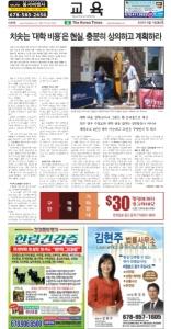 2021/09/11 한국일보 애틀랜타 전자 신문 섹션: e