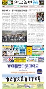 2021/09/13 한국일보 애틀랜타 전자 신문 섹션: a