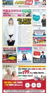 2021/09/13 한국일보 애틀랜타 전자 신문 섹션: c