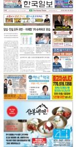 2021/09/13 한국일보 애틀랜타 전자 신문 섹션: d