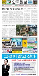 2021/09/14 한국일보 애틀랜타 전자 신문 섹션: a