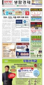 2021/09/14 한국일보 애틀랜타 전자 신문 섹션: b