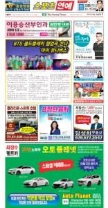 2021/09/14 한국일보 애틀랜타 전자 신문 섹션: c