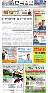 2021/09/14 한국일보 애틀랜타 전자 신문 섹션: d