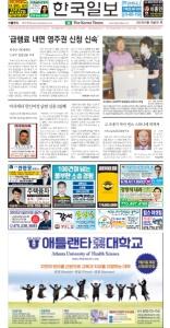 2021/09/15 한국일보 애틀랜타 전자 신문 섹션: a