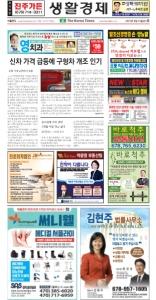 2021/09/15 한국일보 애틀랜타 전자 신문 섹션: b