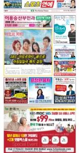 2021/09/15 한국일보 애틀랜타 전자 신문 섹션: c
