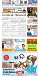 2021/09/15 한국일보 애틀랜타 전자 신문 섹션: d