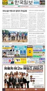 2021/09/16 한국일보 애틀랜타 전자 신문 섹션: a