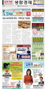 2021/09/16 한국일보 애틀랜타 전자 신문 섹션: b