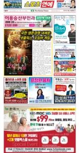 2021/09/16 한국일보 애틀랜타 전자 신문 섹션: c