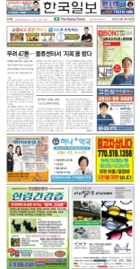 2021/09/16 한국일보 애틀랜타 전자 신문 섹션: d