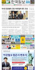 2021/09/17 한국일보 애틀랜타 전자 신문 섹션: a