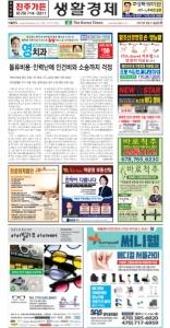 2021/09/17 한국일보 애틀랜타 전자 신문 섹션: b