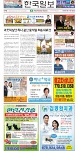 2021/09/17 한국일보 애틀랜타 전자 신문 섹션: d