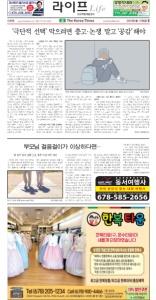 2021/09/17 한국일보 애틀랜타 전자 신문 섹션: e