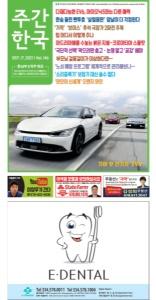 2021/09/17 한국일보 애틀랜타 전자 신문 섹션: g