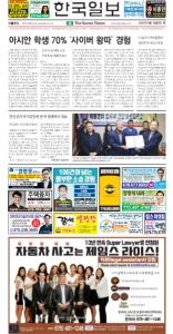 2021/09/18 한국일보 애틀랜타 전자 신문 섹션: a