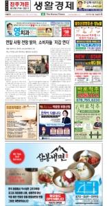 2021/09/18 한국일보 애틀랜타 전자 신문 섹션: b