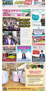 2021/09/18 한국일보 애틀랜타 전자 신문 섹션: c