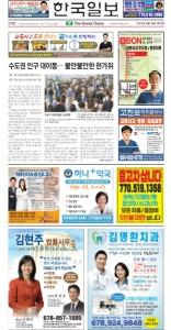 2021/09/18 한국일보 애틀랜타 전자 신문 섹션: d