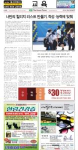 2021/09/18 한국일보 애틀랜타 전자 신문 섹션: e