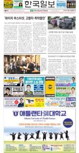 2021/09/20 한국일보 애틀랜타 전자 신문 섹션: a