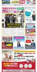 2021/09/20 한국일보 애틀랜타 전자 신문 섹션: c