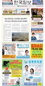 2021/09/20 한국일보 애틀랜타 전자 신문 섹션: d