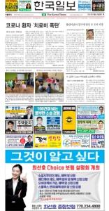 2021/09/21 한국일보 애틀랜타 전자 신문 섹션: a