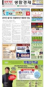 2021/09/21 한국일보 애틀랜타 전자 신문 섹션: b