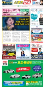 2021/09/21 한국일보 애틀랜타 전자 신문 섹션: c