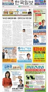 2021/09/21 한국일보 애틀랜타 전자 신문 섹션: d