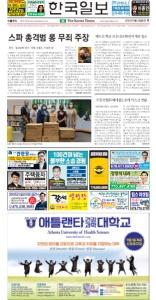 2021/09/29 한국일보 애틀랜타 전자 신문 섹션: a