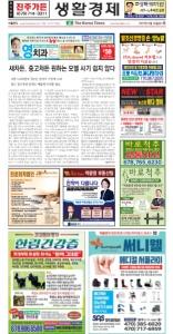 2021/09/29 한국일보 애틀랜타 전자 신문 섹션: b