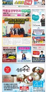 2021/09/29 한국일보 애틀랜타 전자 신문 섹션: c