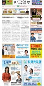 2021/09/29 한국일보 애틀랜타 전자 신문 섹션: d
