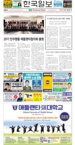 2021/10/18 한국일보 애틀랜타 전자 신문 섹션: a