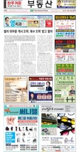 2021/10/18 한국일보 애틀랜타 전자 신문 섹션: b