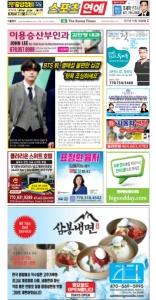 2021/10/18 한국일보 애틀랜타 전자 신문 섹션: c