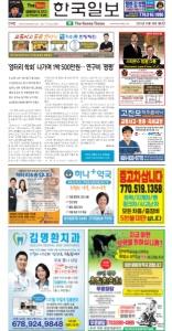 2021/10/18 한국일보 애틀랜타 전자 신문 섹션: d