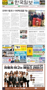 2021/10/28 한국일보 애틀랜타 전자 신문 섹션: a