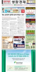 2021/10/28 한국일보 애틀랜타 전자 신문 섹션: b
