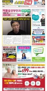 2021/10/28 한국일보 애틀랜타 전자 신문 섹션: c