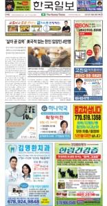 2021/10/28 한국일보 애틀랜타 전자 신문 섹션: d